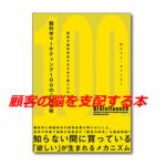 脳科学マーケティング100の心理技術 ダイレクト出版
