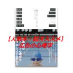 【人気本・超オススメ】広告の心理学