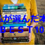 私が選んだ本BEST10