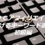 PPCアフィリエイトで稼げる【キーワード選定初級編】