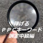 稼げるPPCキーワード選定中級編