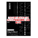 おすすめ本「インターネットマーケティング最強の戦略」小川忠洋
