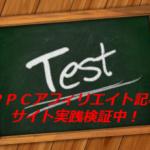 PPCアフィリエイト記事サイト実践検証中!