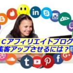 アフィリエイトブログの集客をアップさせる方法