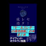「セールスレターの成功技術」ダイレクト出版 本まとめ