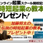 加藤将太の伝説の時短起業の教本プレゼント中!