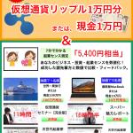 加藤将太の1万円orリップル無料プレゼントに登録してみた!